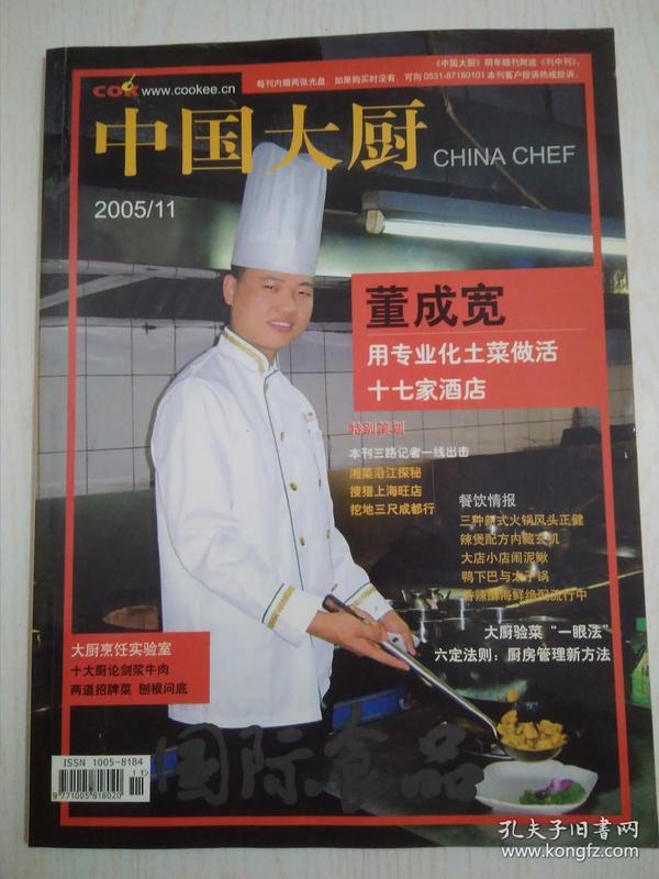 中国大厨2005/11