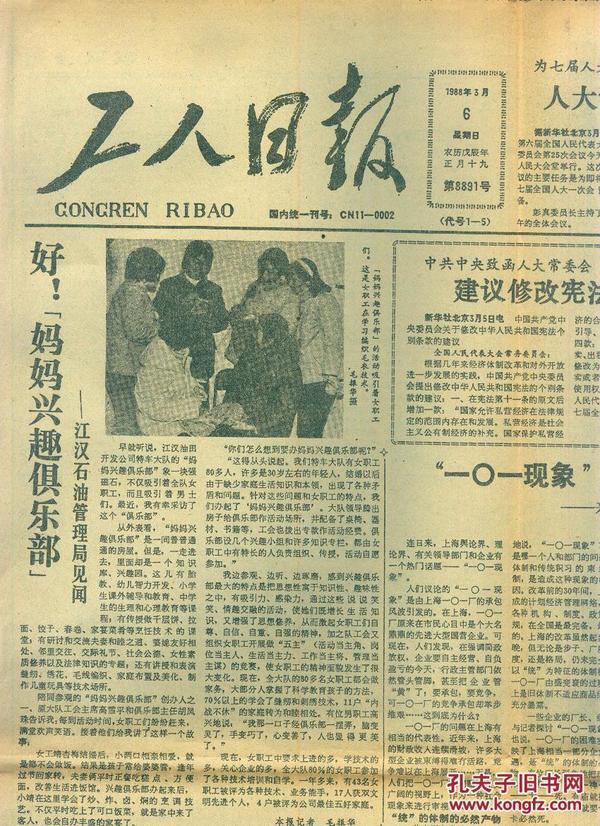 《工人日报》1988年03月06日【刊《唐德泉和竹根雕》等文。品如图】