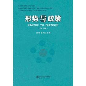 形势与政策(第3版)