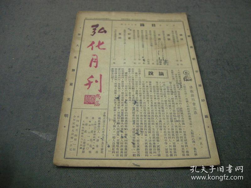 民国三十七年印光大师永久纪念会编印杨欣莲编辑发行《弘化月刊---97期》