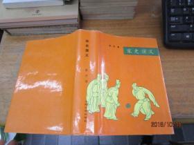 宋史演义 (精装 带护封,19页多幅绣像插图)