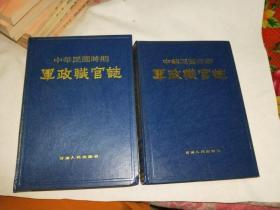 中华民国时期军政职官志 上下