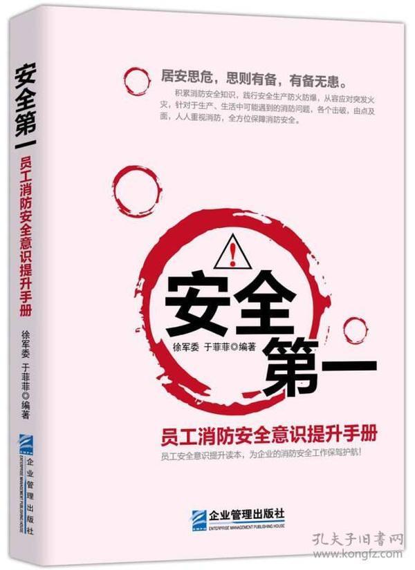 9787516412480安全第一:员工消防安全意识提升手册