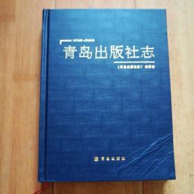 青岛出版社志(1975——2005)