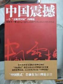 """(正版现货~)中国震撼:一个""""文明型国家""""的崛起9787208096844"""