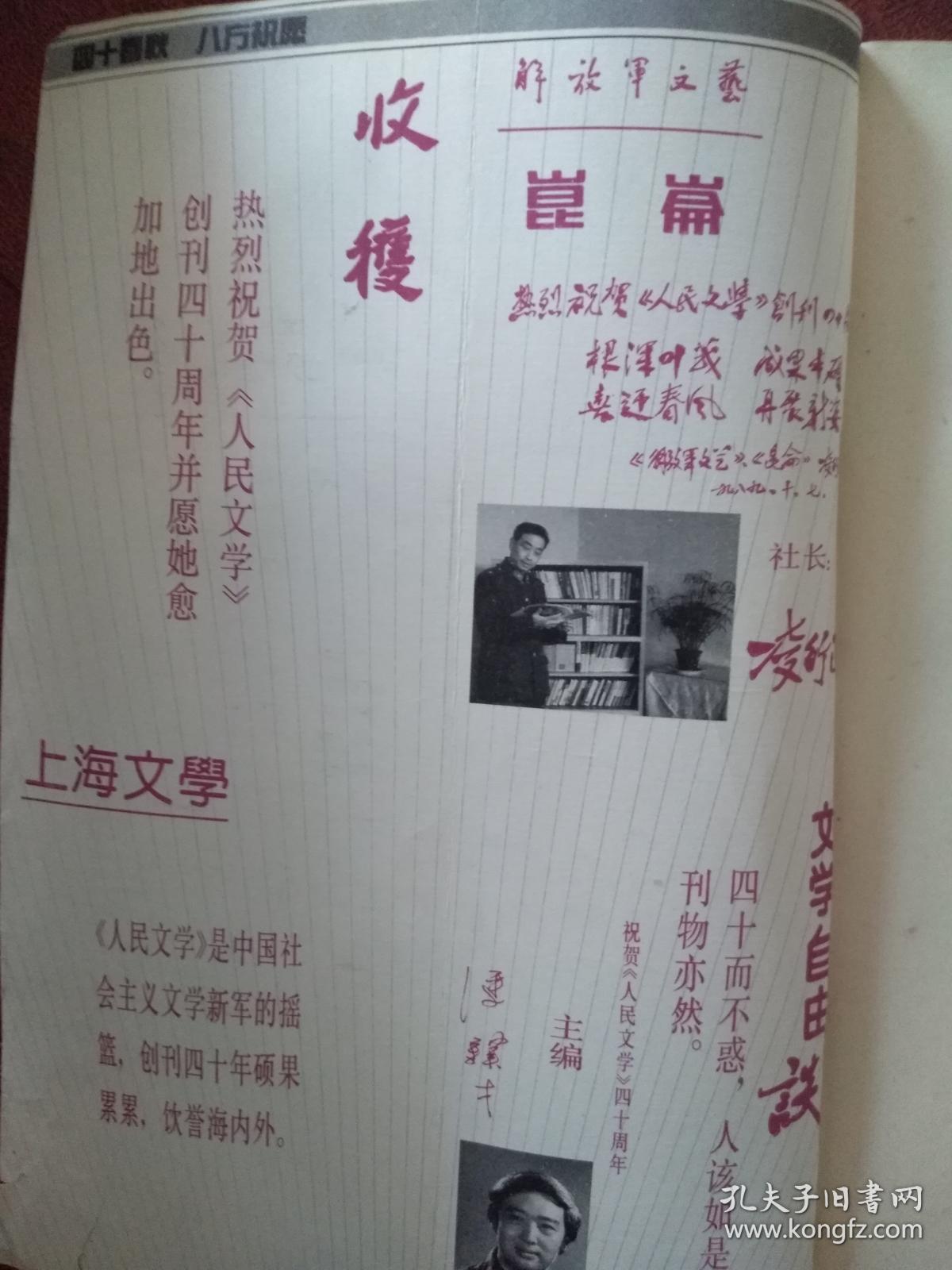 人民文学祝贺人民文学创刊40周年,叶文玲《夏之初》邓刚《感情冲动》图片