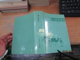 清史演义 (精装 带护封,13页多幅绣像插图)