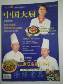 中国大厨2005/10