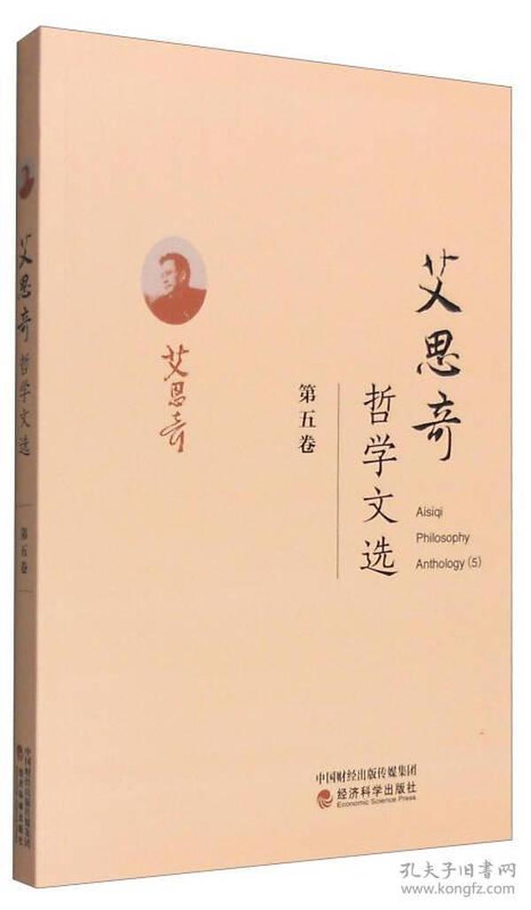 艾思奇哲学文选(第五卷)