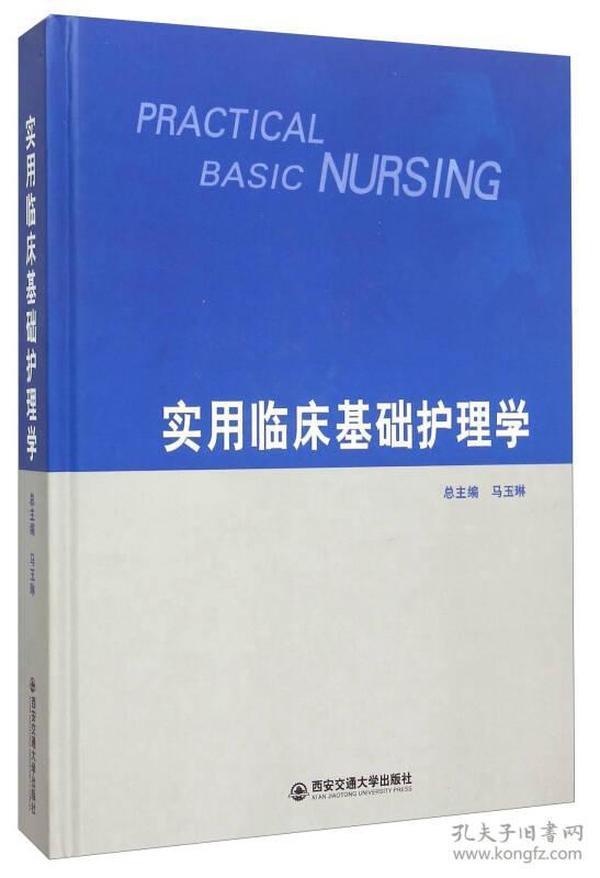 实用临床基础护理学(精装)