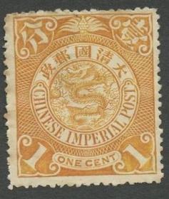 蟠龙邮票 1分银