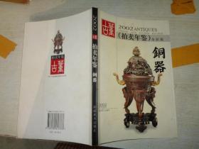 古董拍卖年鉴:全彩版.2002.铜器