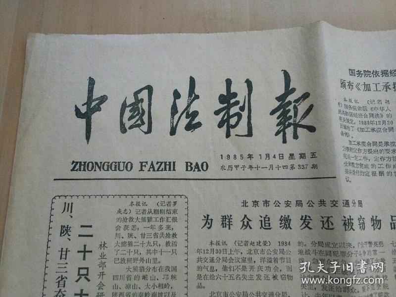 中国法制报1985年1月4日