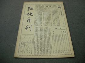民国三十七年印光大师永久纪念会编印杨欣莲编辑发行《弘化月刊---98期》