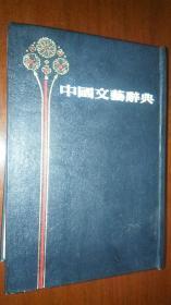 中国文艺辞典(精装本影印本)