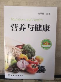 营养与健康(第3版)2018.4重印