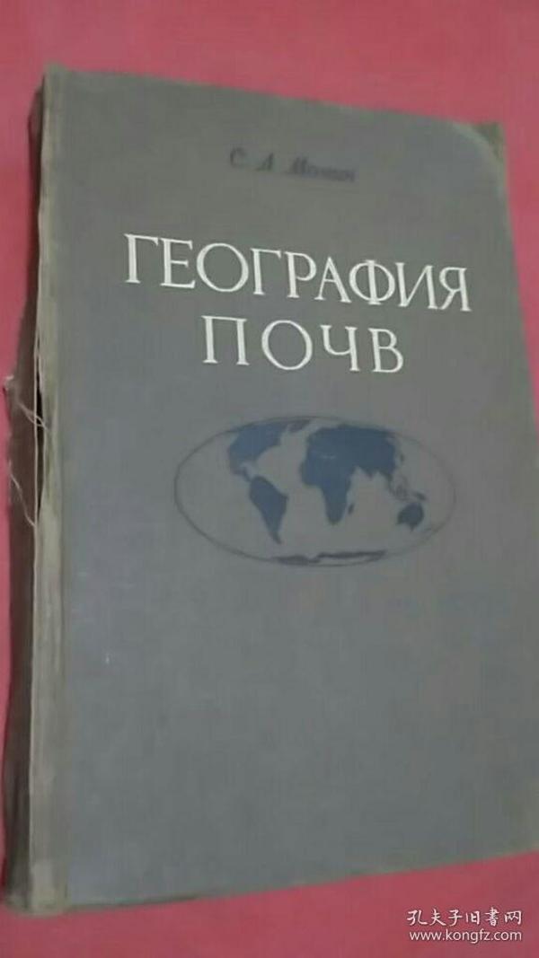 ГЕОГРАФИЯ ПОЧВ(土壤地理)