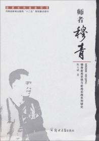 师者穆青:穆青新闻思想与新闻实践系列研究