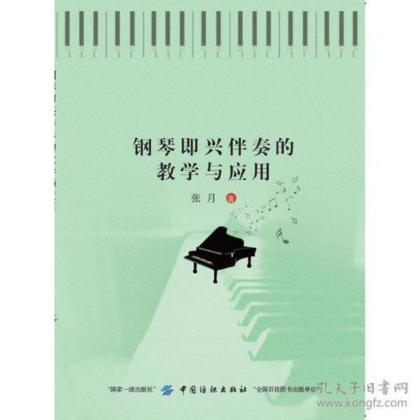 9787518040872钢琴即兴伴奏的教学与应用