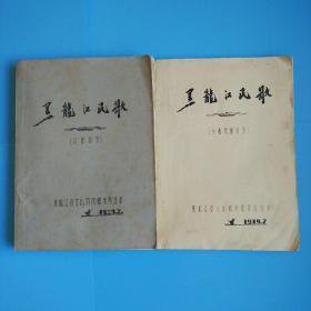 黑龙江民歌汉族部分和少数民族部分 两册合售(黑龙江省文化局民歌采集组油印本)