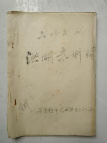 景德镇市文化戏曲志图书资料之:六场歌剧-洪湖赤卫队(油印本)
