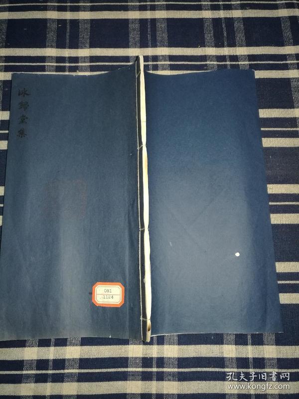 【咏归堂集】民国印本,明末画家陈曼先生的诗集,线装白纸大开本一册全