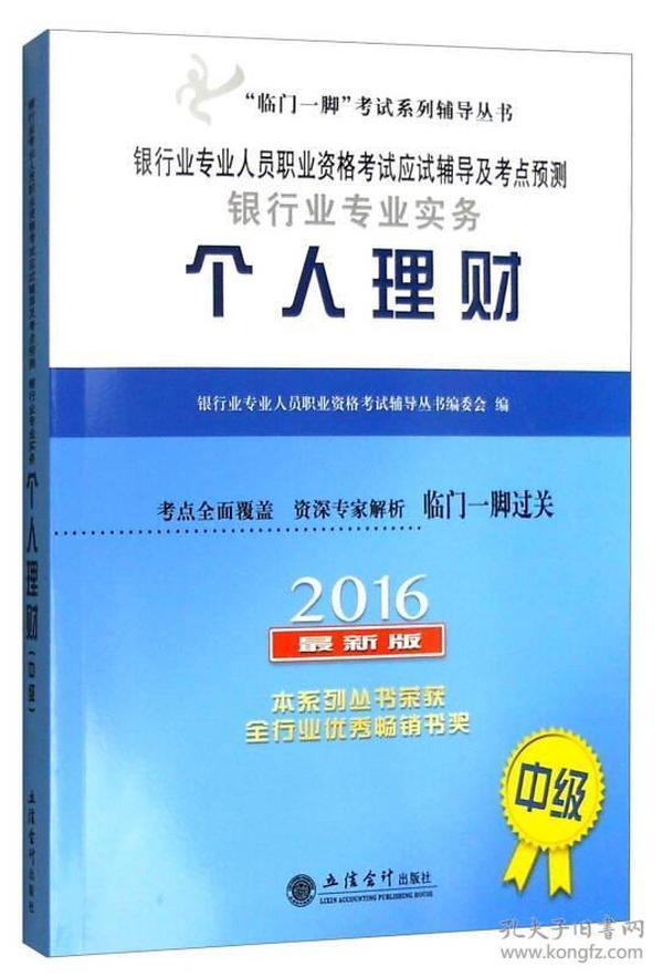 2016年银行业专业人员职业资格考试应试辅导及考点预测:银行业专业实务个人理财