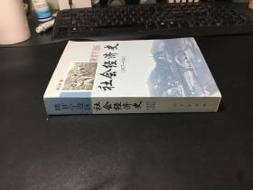 陕甘宁边区社会经济史(1937-1945)