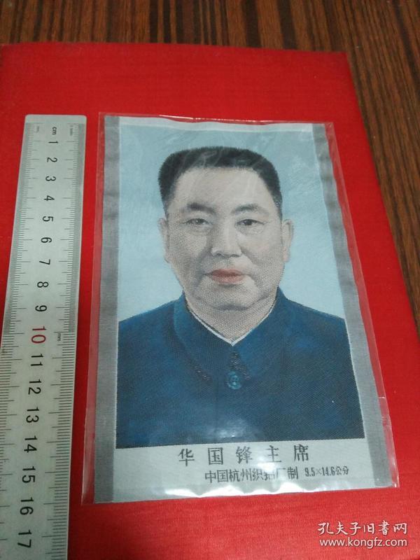 华国锋主席丝织像
