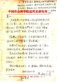 近代史學者(章乃器之子):章立凡先生信札一通一頁【16開】(2)