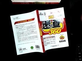 2014江西中考速查360°. 思想品德