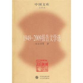 中国文库:1949~2009报告文学选