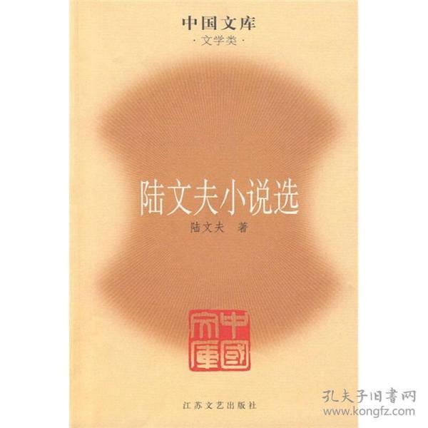 中国文库:陆文夫小说选