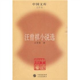 汪曾祺小说选——中国文库·文学类