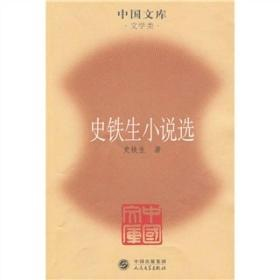 中国文库:史铁生小说选