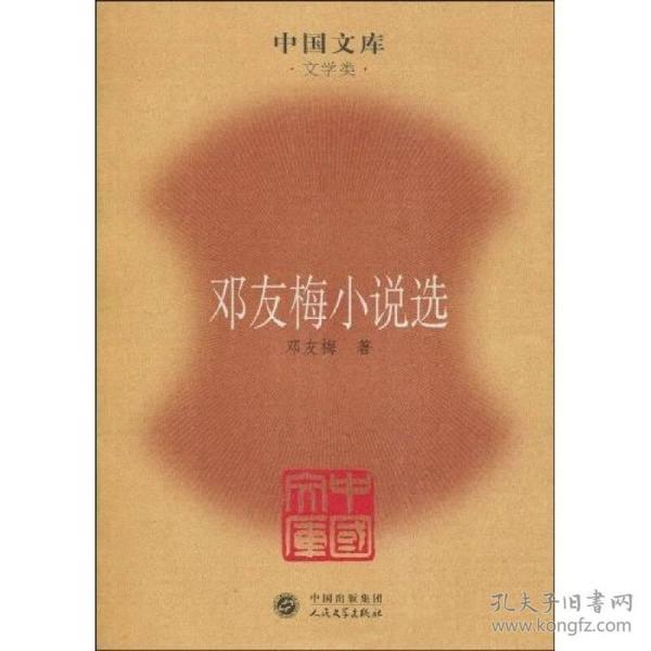 邓友梅小说选(中国文库4)
