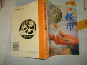 中国银币:鉴定与交易