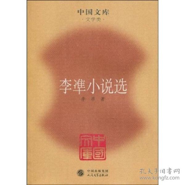 李凖小说选——中国文库·文学类