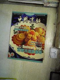 中国烹饪 2002 12