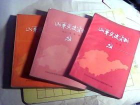 山东党史资料1982年1-3期