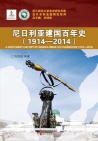 尼日利亚建国百年史(1914—2014)