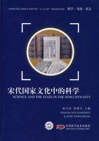 宋代国家文化中的科学