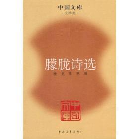 朦胧诗选——中国文库·文学类