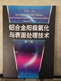 铝合金阳极氧化与表面处理技术(第2版)2018.4重印