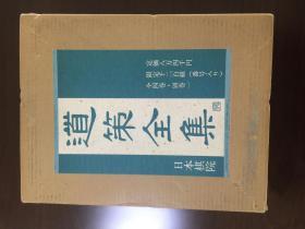 日文原版《道策全集》全4卷+别卷共5卷!附带发行纪念扇+输送箱+精美书函