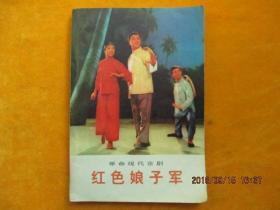 革命现代京剧《红色娘子军》