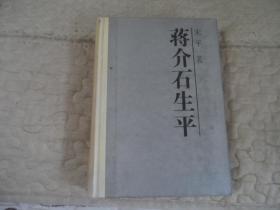 蒋介石生平(精装)
