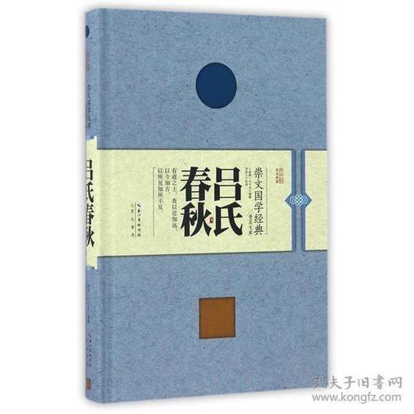 9787540342234吕氏春秋-崇文国学经典