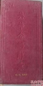 英华合解词汇 英华大辞典  英汉词典 英语汉语词典, 1930年左右的民国出版的,收词5万多,英汉双解并带插图,800多页的厚册。