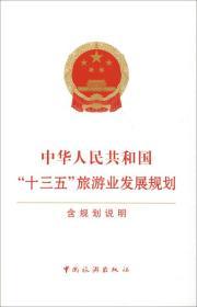 """中华人民共和国""""十三五""""旅游业发展规划"""